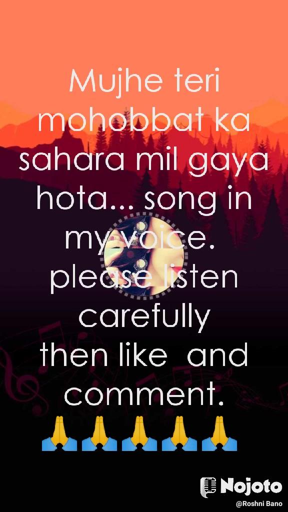 Mujhe teri mohobbat ka sahara mil gaya hota... song in my voice.  please listen carefully then like  and comment. 🙏🙏🙏🙏🙏
