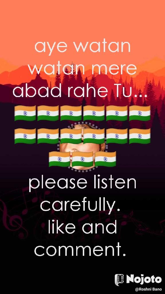 aye watan watan mere abad rahe Tu...  🇮🇳🇮🇳🇮🇳🇮🇳🇮🇳🇮🇳🇮🇳🇮🇳🇮🇳🇮🇳🇮🇳🇮🇳🇮🇳🇮🇳🇮🇳 please listen carefully.  like and comment.