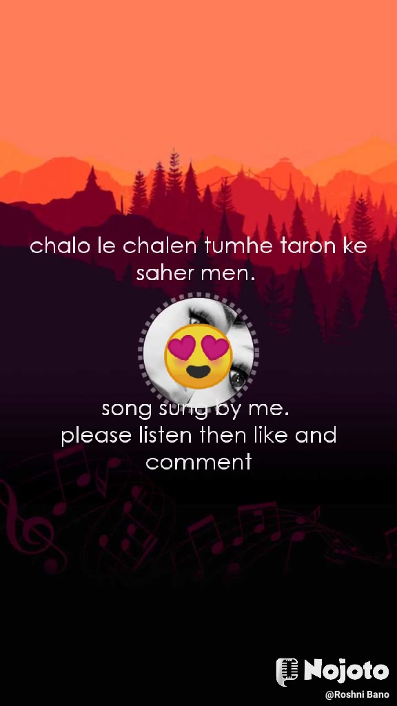 😍 chalo le chalen tumhe taron ke saher men.      song sung by me.  please listen then like and comment