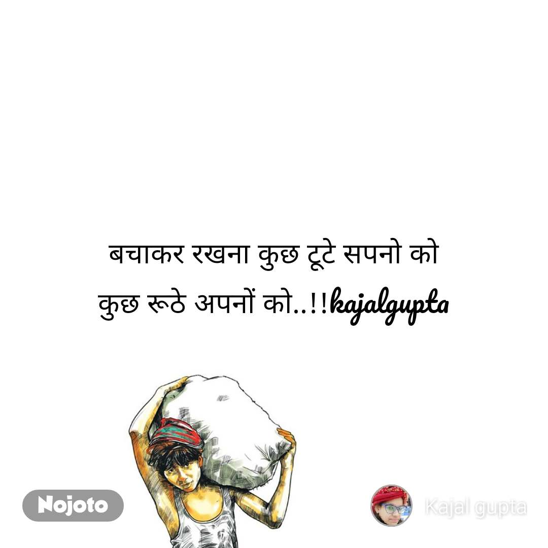 बचाकर रखना कुछ टूटे सपनो को कुछ रूठे अपनों को..!!kajalgupta