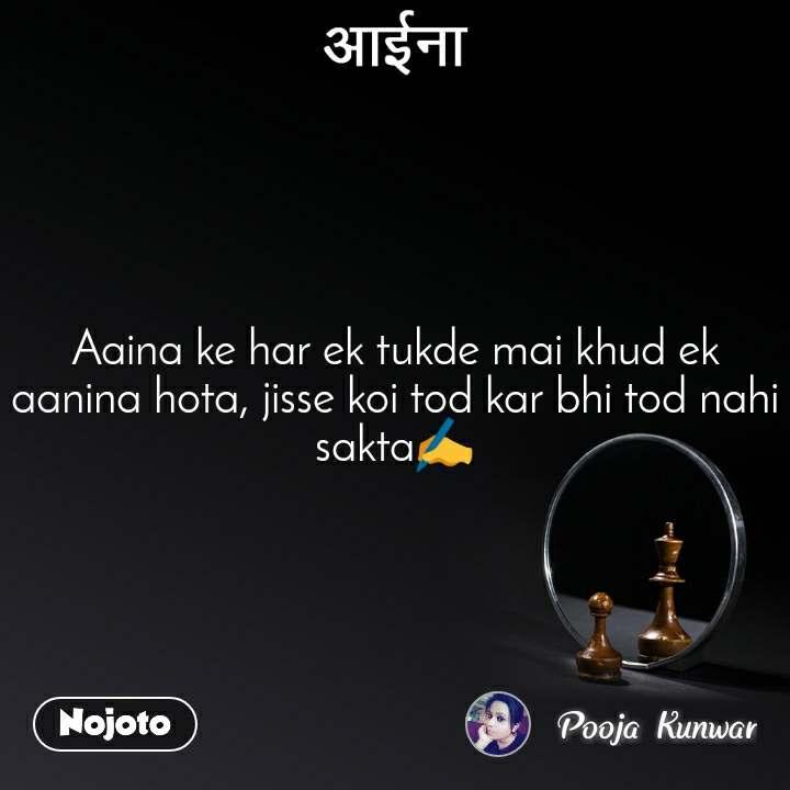 आईना  Aaina ke har ek tukde mai khud ek aanina hota, jisse koi tod kar bhi tod nahi sakta✍️