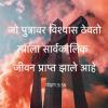 PRASHANT ZALTE Jesus Is My Saviour...