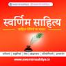 Swarnim Sahitya स्वर्णिम साहित्य में आपका स्वागत है  आप भी अपनी वीडियो भेज सकते हैं |  आपकी आवाज़ आपकी कविता जन जन तक हम पहुचायेंगे | निर्देश :- वीडियो क्लियर हो  तथा एक वीडियो में केवल एक ही कविता हो   #swarnimkavitayen #स्वर्णिम_कविताएँ, #स्वर्णिम_साहित्य #swarnimsahitya #hindikavitayen #hindisahitya #hindikavi #kolkata #hindikavyitri   Website : https://www.swarnimsahitya.in  Facebook : https://www.facebook.com/swarnimsahitya Instagram : https://www.instagram.com/swarnimsahitya Youtube Channel : https://www.youtube.com/channel/UCPO2PzPMDE1wYflkOeKqFcQ Twitter : https://www.twitter.com/swarnimsahitya