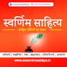 Swarnim Sahitya
