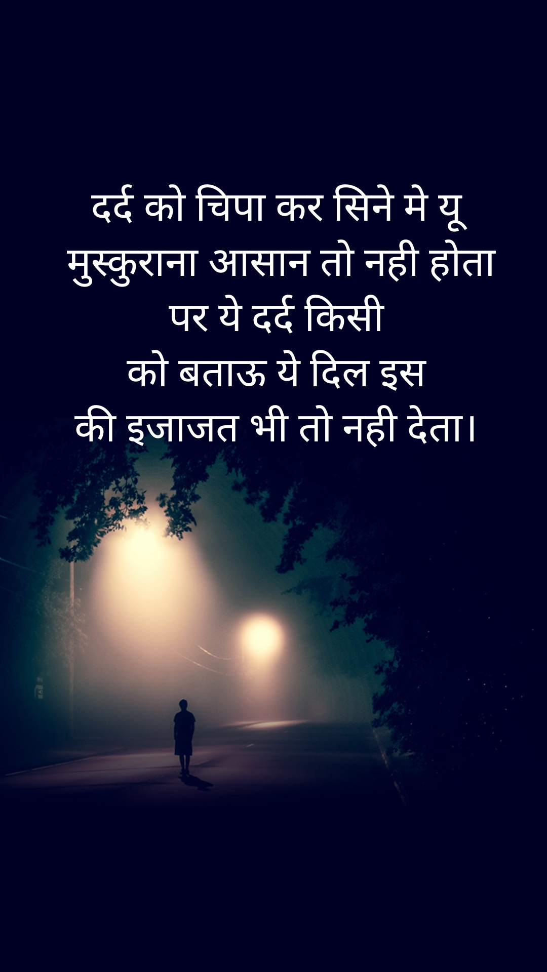 दर्द को चिपा कर सिने मे यू  मुस्कुराना आसान तो नही होता पर ये दर्द किसी  को बताऊ ये दिल इस  की इजाजत भी तो नही देता।