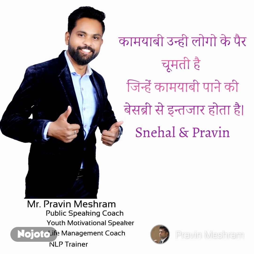 कामयाबी उन्ही लोगो के पैर चूमती है  जिन्हें कामयाबी पाने की  बेसब्री से इन्तजार होता है। Snehal & Pravin