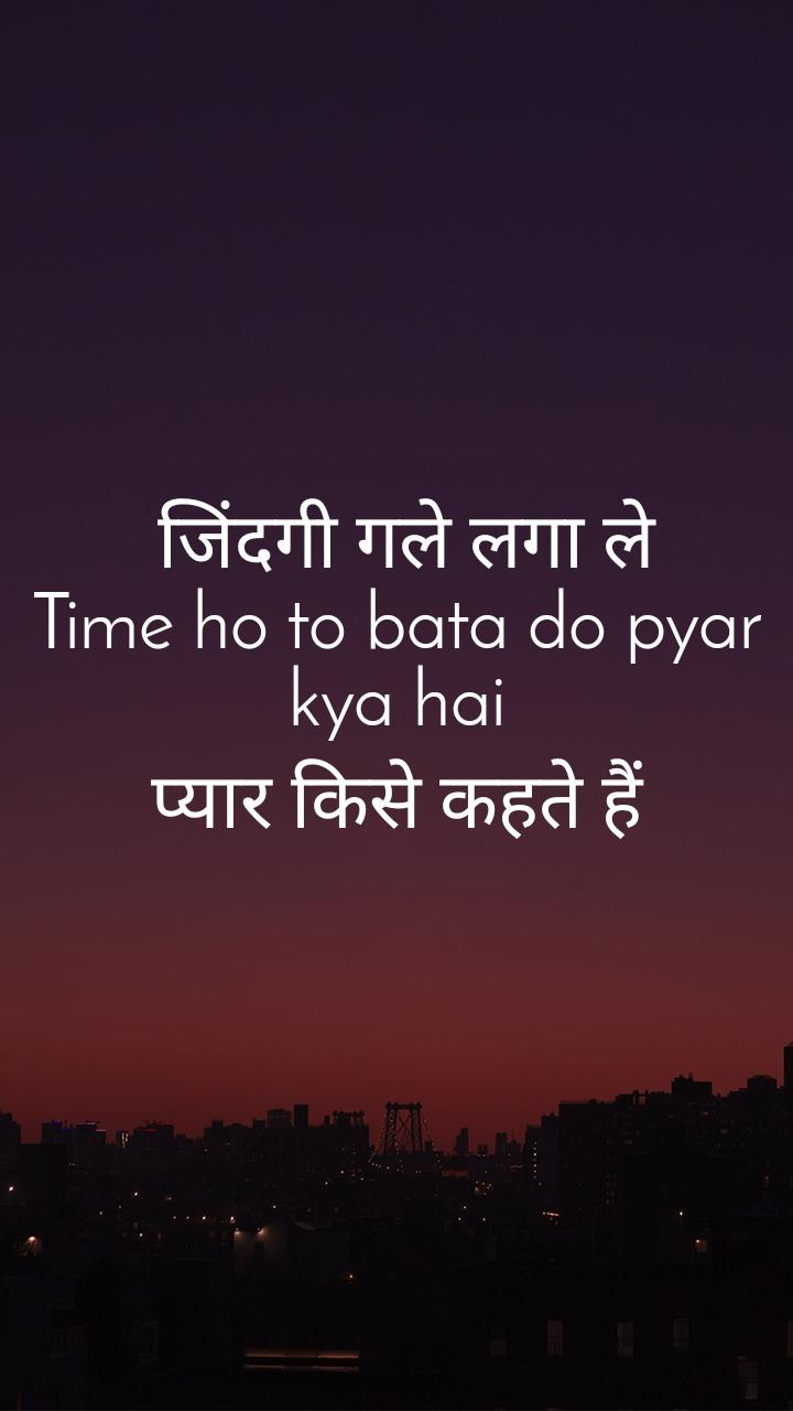 जिंदगी गले लगा ले Time ho to bata do pyar kya hai प्यार किसे कहते हैं