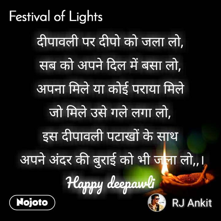 Festival of lights दीपावली पर दीपो को जला लो, सब को अपने दिल में बसा लो, अपना मिले या कोई पराया मिले जो मिले उसे गले लगा लो, इस दीपावली पटाखों के साथ  अपने अंदर की बुराई को भी जला लो,,। Happy deepawli