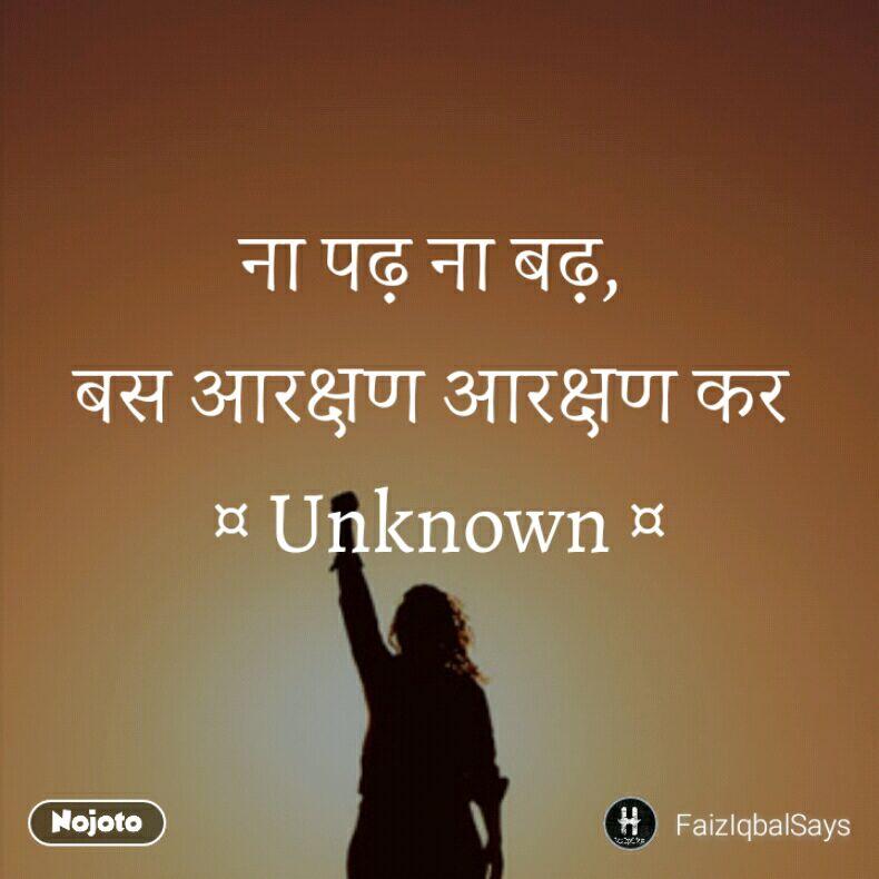 ना पढ़ ना बढ़,  बस आरक्षण आरक्षण कर  ¤ Unknown ¤