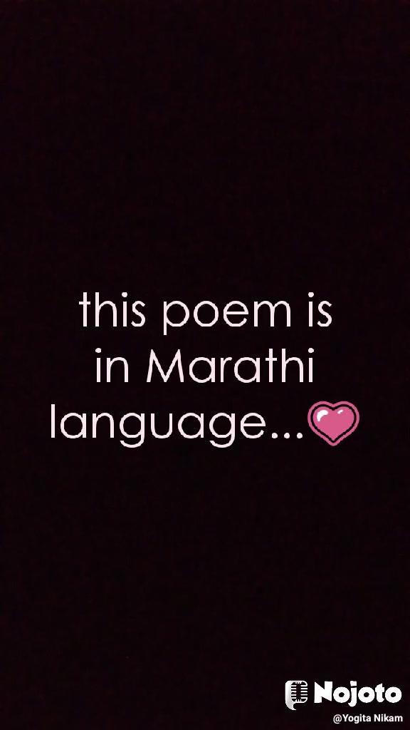 this poem is in Marathi language...💗