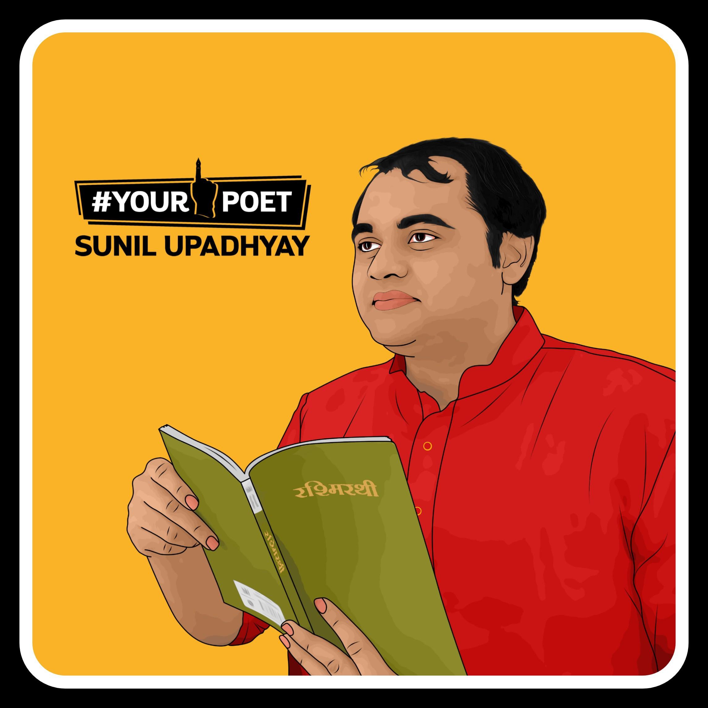 Sunil Upadhyay