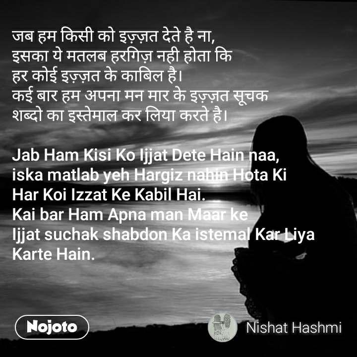 जब हम किसी को इज़्ज़त देते है ना, इसका ये मतलब हरगिज़ नही होता कि हर कोई इज़्ज़त के काबिल है। कई बार हम अपना मन मार के इज़्ज़त सूचक  शब्दो का इस्तेमाल कर लिया करते है।  Jab Ham Kisi Ko Ijjat Dete Hain naa, iska matlab yeh Hargiz nahin Hota Ki  Har Koi Izzat Ke Kabil Hai. Kai bar Ham Apna man Maar ke  Ijjat suchak shabdon Ka istemal Kar Liya Karte Hain.