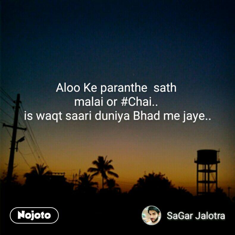Aloo Ke paranthe  sath  malai or #Chai..   is waqt saari duniya Bhad me jaye..
