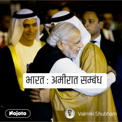 भारत : अमीरात सम्बंध