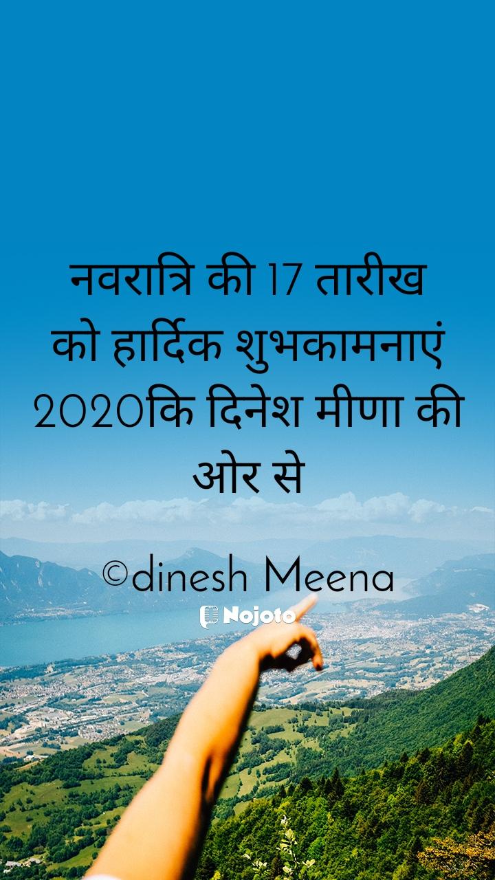 नवरात्रि की 17 तारीख को हार्दिक शुभकामनाएं 2020कि दिनेश मीणा की ओर से  ©dinesh Meena