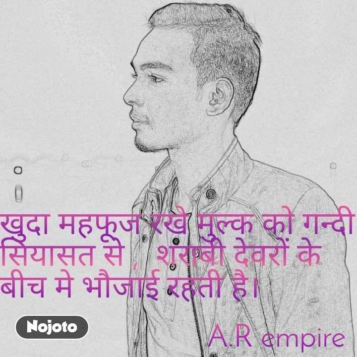 A.R empire