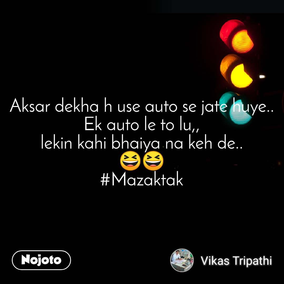 Aksar dekha h use auto se jate huye.. Ek auto le to lu,, lekin kahi bhaiya na keh de.. 😆😆 #Mazaktak