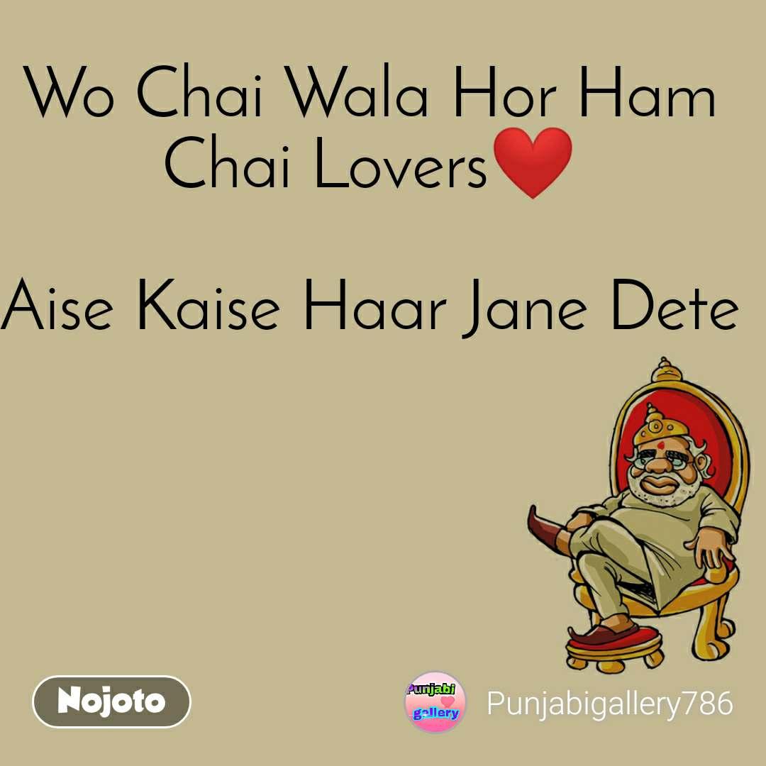 Wo Chai Wala Hor Ham  Chai Lovers❤️  Aise Kaise Haar Jane Dete