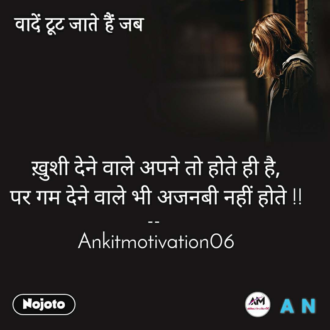 वादें टूट जाते हैं जब ख़ुशी देने वाले अपने तो होते ही है, पर गम देने वाले भी अजनबी नहीं होते !!  --   Ankitmotivation06