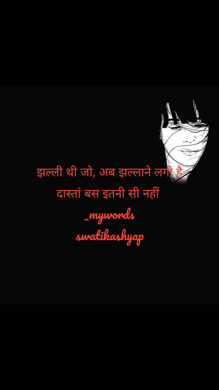 झल्ली थी जो, अब झल्लाने लगी है दास्तां बस इतनी सी नहीं  _mywords swatikashyap