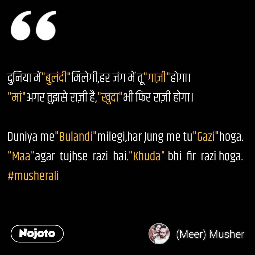 """दुनिया में""""बुलंदी""""मिलेगी,हर जंग में तू""""गाज़ी""""होगा। """"मां""""अगर तुझसे राज़ी है,""""खुदा""""भी फिर राज़ी होगा।  Duniya me""""Bulandi""""milegi,har Jung me tu""""Gazi""""hoga. """"Maa""""agar  tujhse  razi  hai.""""Khuda"""" bhi  fir  razi hoga. #musherali"""