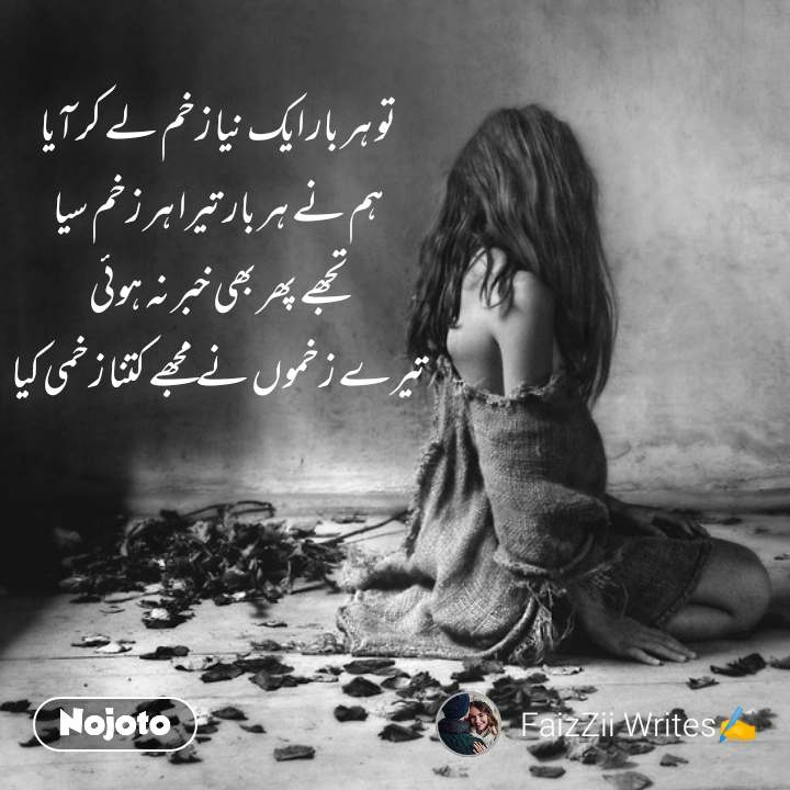 #Pehlealfaaz تو ہر بار ایک نیا زخم لے کر آیا ہم نے ہر بار تیرا ہر زخم سیا تجھے پھر بھی خبر نہ ہوئی تیرے زخموں نے مجھے کتنا زخمی کیا