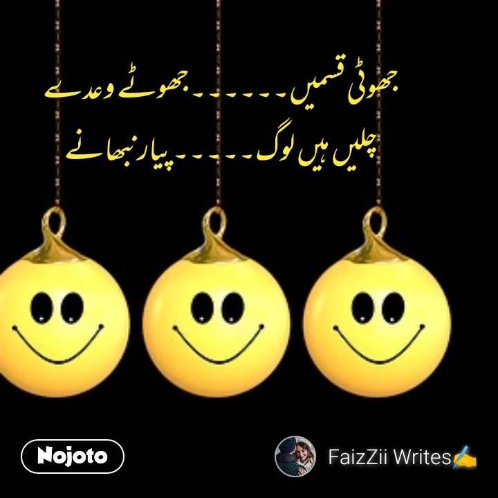 #Pehlealfaaz جھوٹی قسمیں۔۔۔۔۔۔جھوٹے وعدے چلیں ہیں لوگ۔۔۔۔۔پیار نبھانے