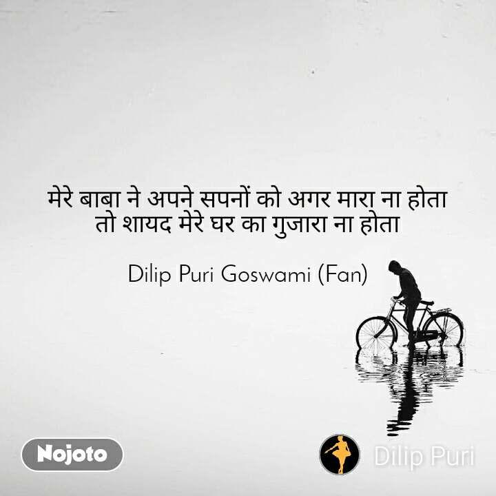 मेरे बाबा ने अपने सपनों को अगर मारा ना होता तो शायद मेरे घर का गुजारा ना होता  Dilip Puri Goswami (Fan)