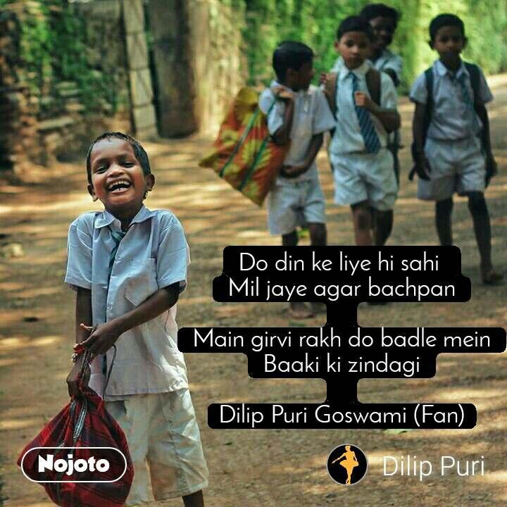 #DearZindagi Do din ke liye hi sahi  Mil jaye agar bachpan  Main girvi rakh do badle mein Baaki ki zindagi  Dilip Puri Goswami (Fan)