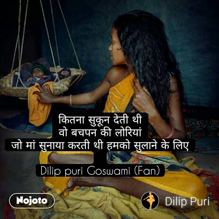 #DearZindagi कितना सुकून देती थी वो बचपन की लोरियां जो मां सुनाया करती थी हमको सुलाने के लिए  Dilip puri Goswami (Fan)