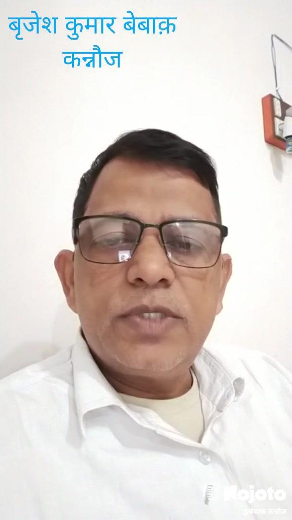 बृजेश कुमार बेबाक़ कन्नौज