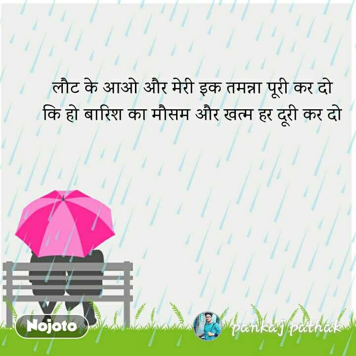 Rain Day  pics and romantic love quotes लौट के आओ और मेरी इक तमन्ना पूरी कर दो कि हो बारिश का मौसम और खत्म हर दूरी कर दो
