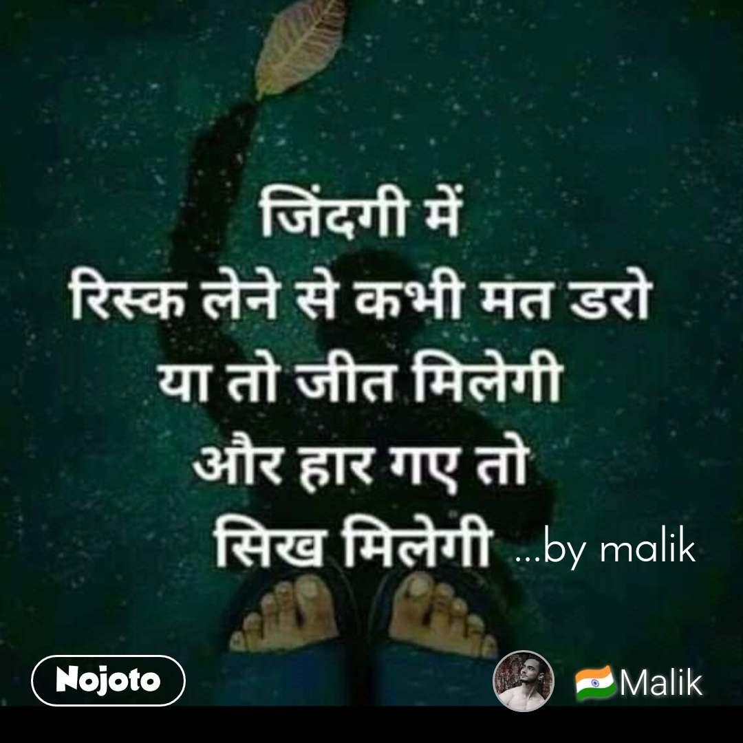 ...by malik