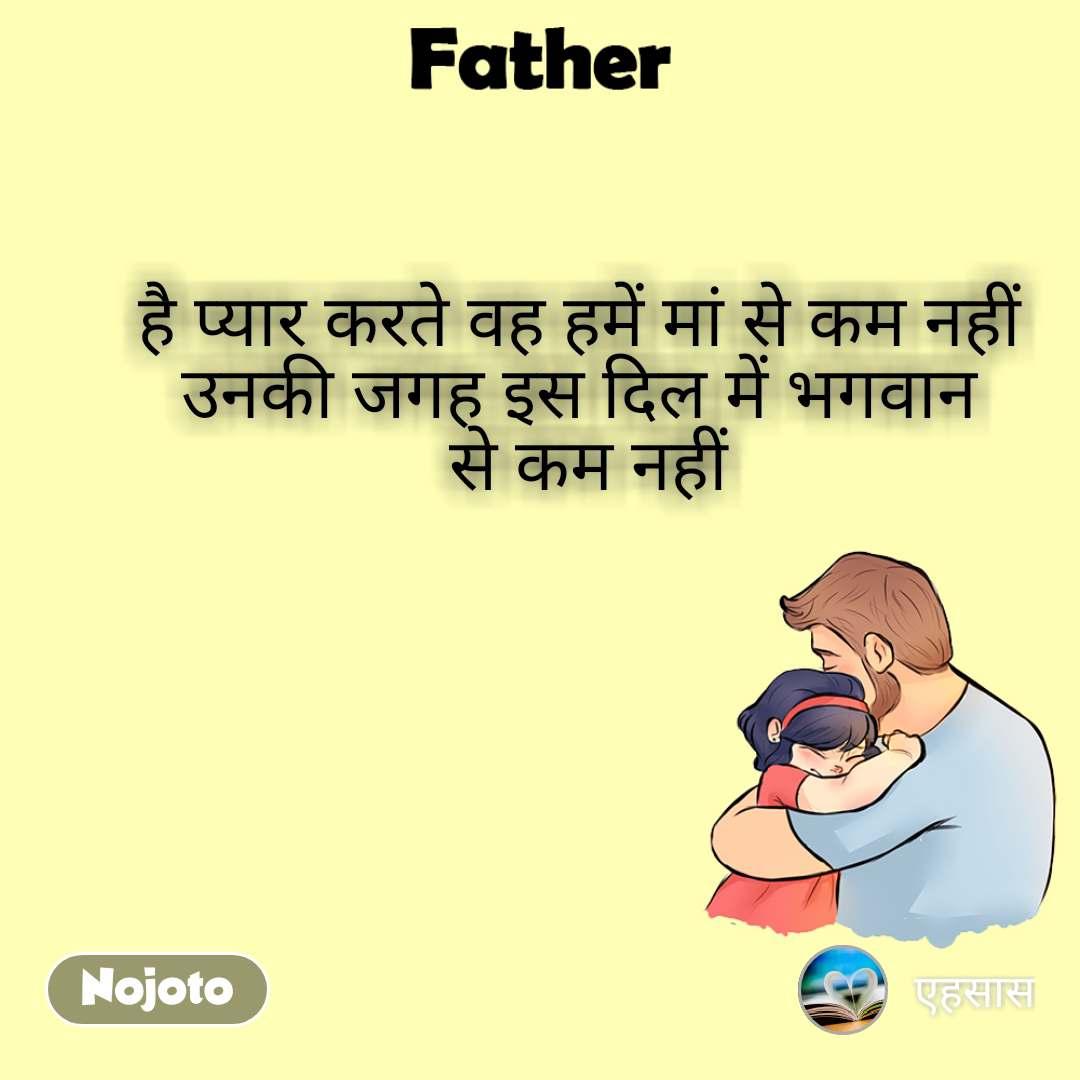 Father है प्यार करते वह हमें मां से कम नहीं उनकी जगह इस दिल में भगवान  से कम नहीं