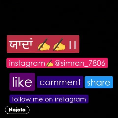 ਯਾਦਾਂ ✍✍।। instagram✍@simran_7806 like comment follow me on instagram share
