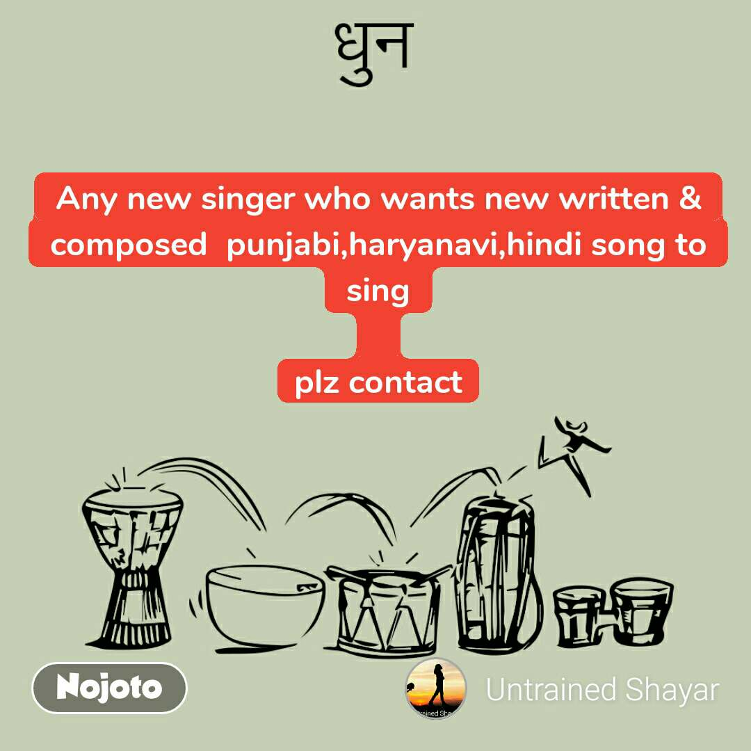 धुन Any new singer who wants new written & composed  punjabi,haryanavi,hindi song to sing  plz contact