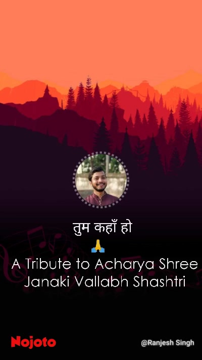🙏 तुम कहाँ हो   A Tribute to Acharya Shree Janaki Vallabh Shashtri