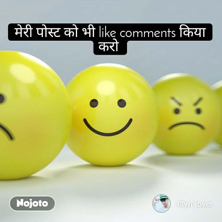 मेरी पोस्ट को भी like comments किया करो