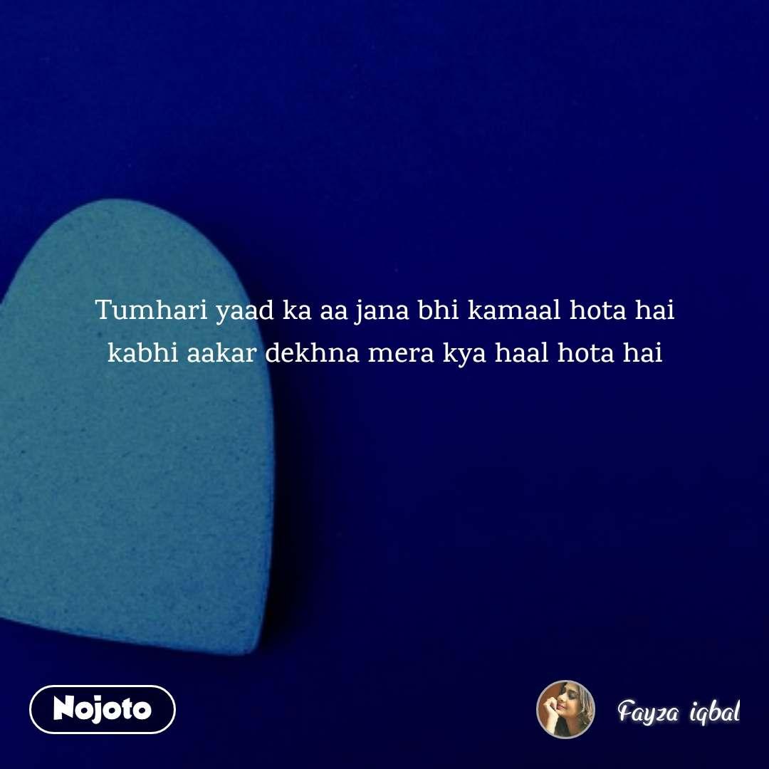 Tumhari yaad ka aa jana bhi kamaal hota hai kabhi aakar dekhna mera kya haal hota hai
