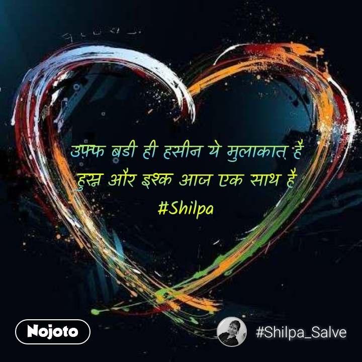 उफ़्फ बडी ही हसीन ये मुलाकात़ है हुस्न और इश्क आज एक साथ है #Shilpa