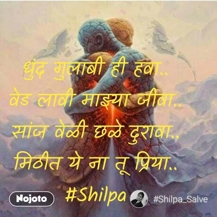 धुंद गुलाबी ही हवा.. वेड लावी माझ्या जीवा.. सांज वेळी छळे दुरावा.. मिठीत ये ना तू प्रिया.. #Shilpa