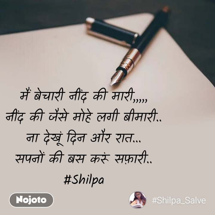 मैं बेचारी नींद की मारी,,,,, नींद की जैसे मोहे लगी बीमारी.. ना देखूं दिन और रात... सपनों की बस करूं सफ़ारी.. #Shilpa