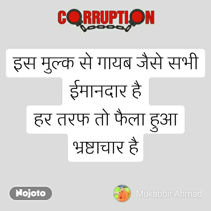 Corruption इस मुल्क से गायब जैसे सभी ईमानदार है हर तरफ तो फैला हुआ भ्रष्टाचार है