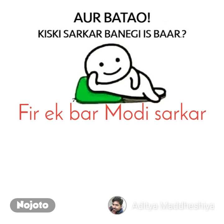 Aur batao kiski sarkar banegi is baar? Fir ek bar Modi sarkar