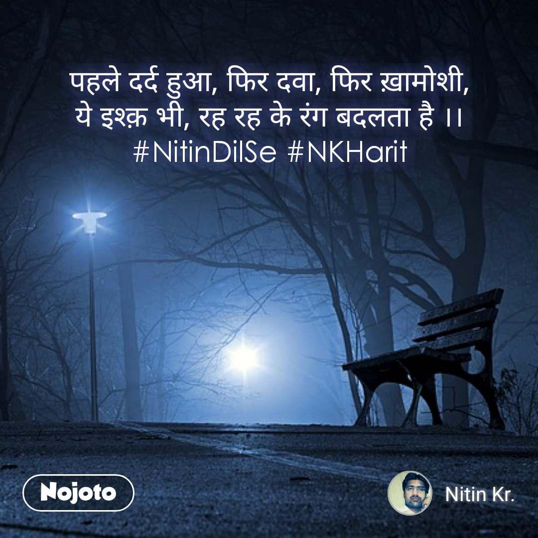 पहले दर्द हुआ, फिर दवा, फिर ख़ामोशी, ये इश्क़ भी, रह रह के रंग बदलता है ।। #NitinDilSe #NKHarit
