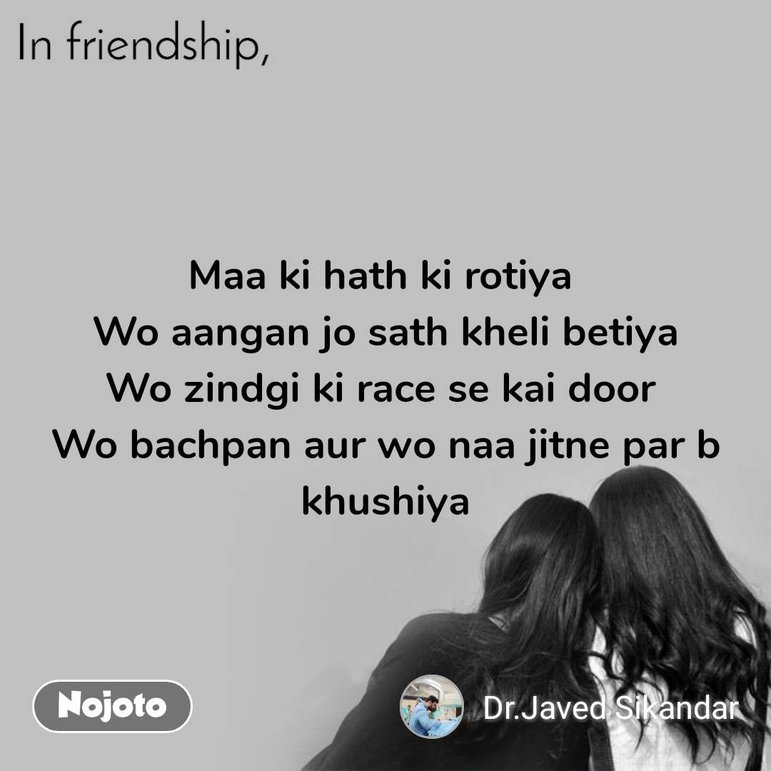 In friendship Maa ki hath ki rotiya  Wo aangan jo sath kheli betiya Wo zindgi ki race se kai door  Wo bachpan aur wo naa jitne par b khushiya