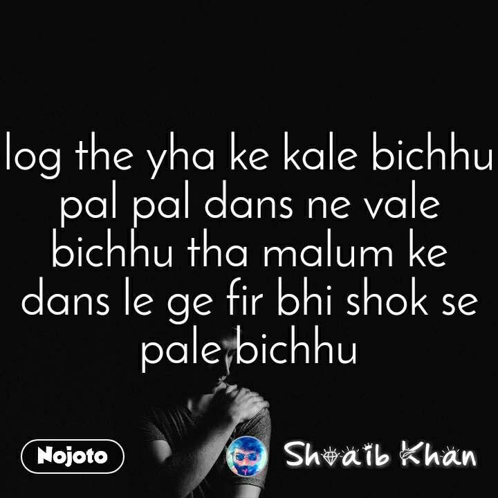 log the yha ke kale bichhu pal pal dans ne vale bichhu tha malum ke dans le ge fir bhi shok se pale bichhu