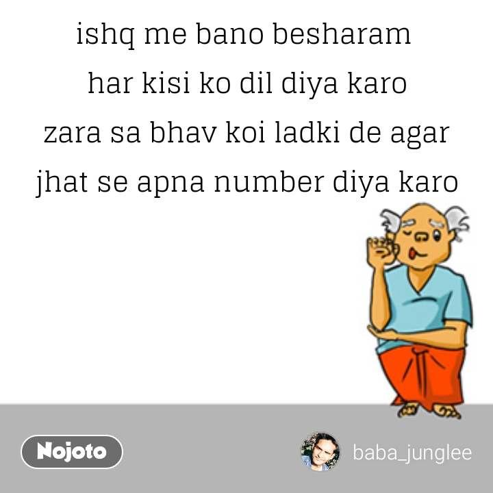 ishq me bano besharam  har kisi ko dil diya karo zara sa bhav koi ladki de agar jhat se apna number diya karo