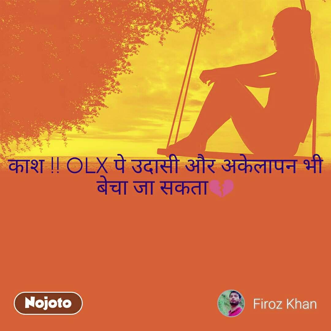 काश !! OLX पे उदासी और अकेलापन भी बेचा जा सकता💔