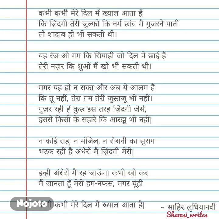 Shamsi_writes